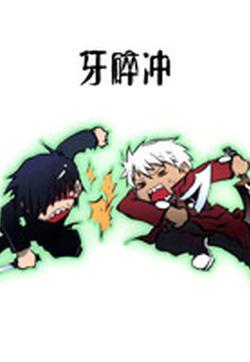 牙碎冲(月姬fate同人)的封面图
