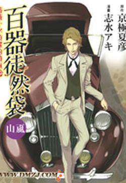 百器徒然袋山颪蔷薇十字侦探的愤忾的封面图