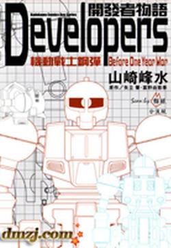 开发者物语Developers的封面图