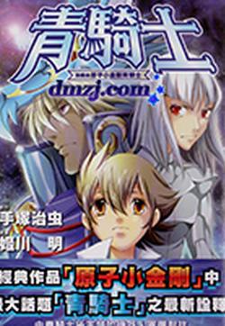 青骑士的封面图