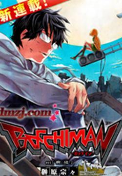 Bocchiman的封面图