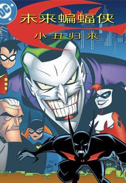 未来蝙蝠侠 小丑归来的封面图