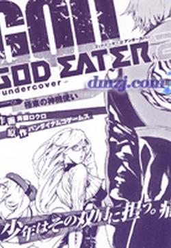 噬神者2-undercover的封面图