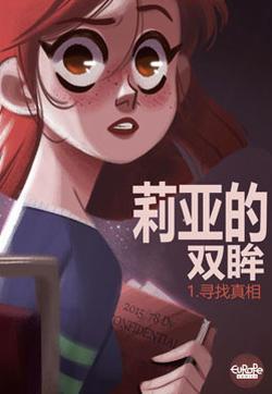 莉亚的双眸的封面图