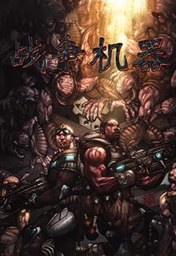 战争机器的封面图