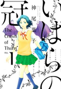荆棘的王冠的封面图