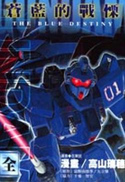 机动战士钢弹外传 苍蓝的战栗的封面图