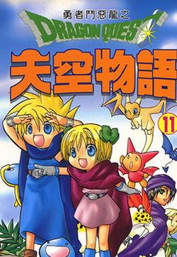 勇者斗恶龙之天空物语的封面图