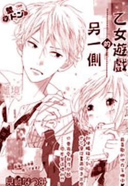 乙女游戏的另一侧的封面图