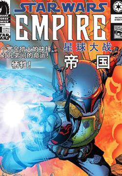星球大战:帝国 两个小短篇的封面图