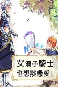 女汉子骑士也想谈恋爱!的封面