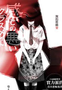 令人不寒而栗的同学的封面图