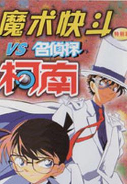 魔术快斗vs名侦探柯南的封面图