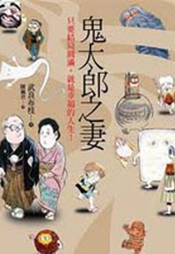 鬼太郎之妻的封面图