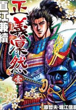 正义凛然-直江兼续的封面图
