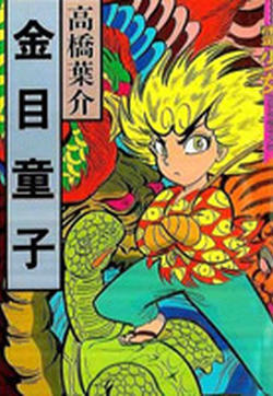 金目童子的封面图