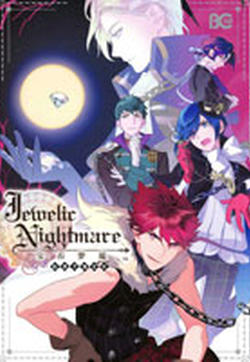 Jewelic Nightmare的封面图