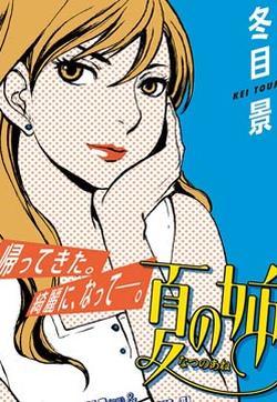 夏之姐的封面图