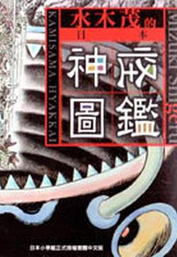 水木茂的日本神怪图鉴的封面图