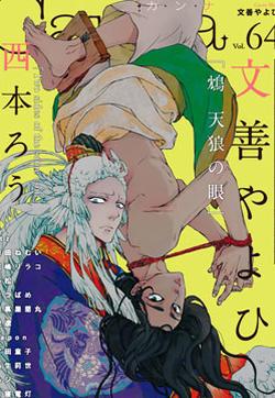 鸩-天狼之眼-的封面图