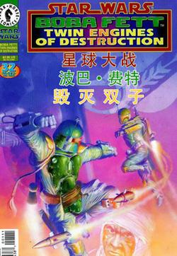 星球大战:波巴·费特 毁灭双子的封面图