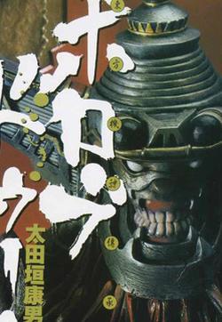 东方机神传承谭的封面图