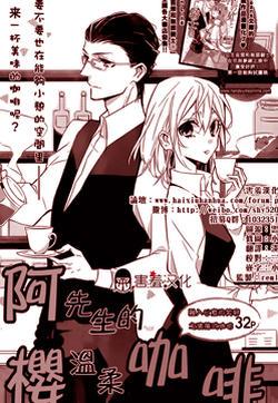 阿樱先生的温柔咖啡的封面图