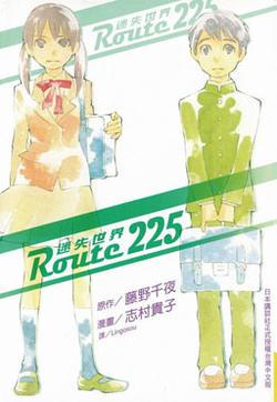 Route225迷失世界的封面图