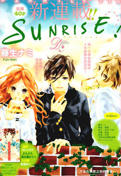 SUNRISE!的封面图