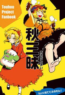 秋三味的封面图