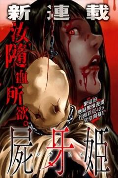 尸牙姬的封面图