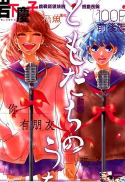 朋友的歌的封面图