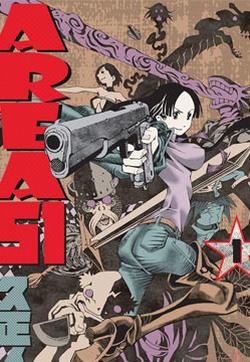 AREA51的封面图