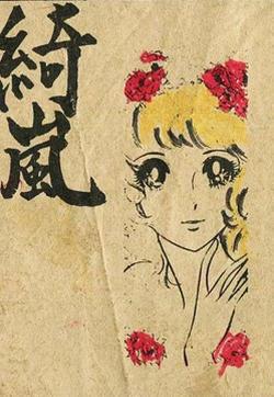 绮岚春潮的封面图