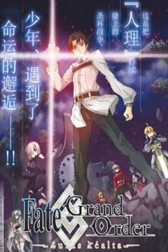 Fate/Grand Order-turas réalta-的封面