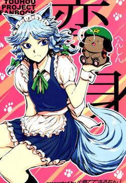 变身~犬咲夜与美铃犬的封面图