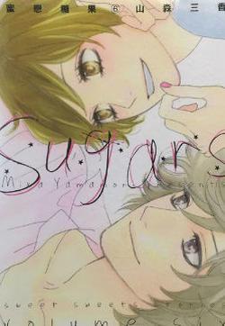 Sugars的封面图