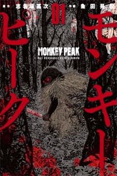 Monkey Peak的封面图
