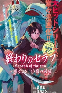 终结的炽天使 一濑红莲 十六岁的破灭的封面