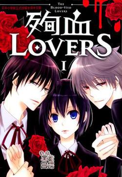 殉血LOVERS的封面图
