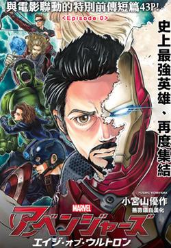 《复仇者联盟:奥创纪元》官方联动前传的封面图