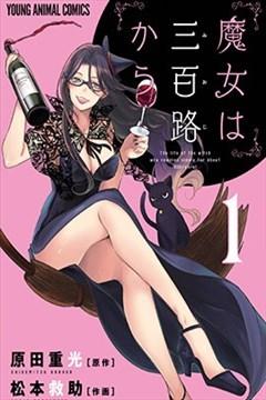 魔女单身300年!的封面图