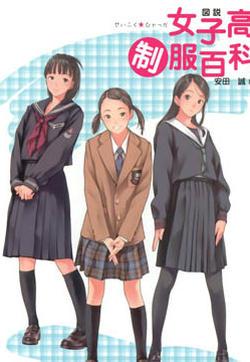 图说女子高制服百科的封面图