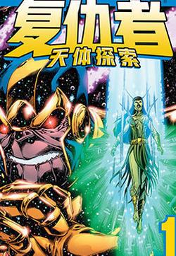 复仇者:天体探索的封面图