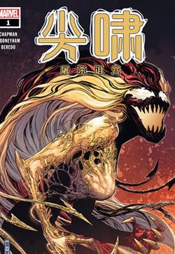 尖啸:屠杀诅咒的封面图