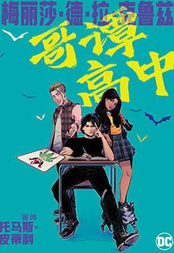 哥谭高中的封面图