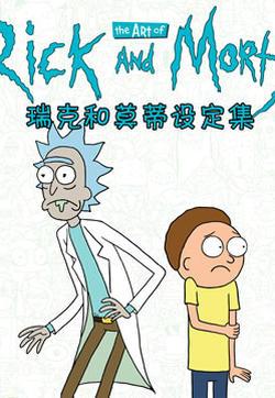 瑞克与莫蒂:动画设定集的封面图