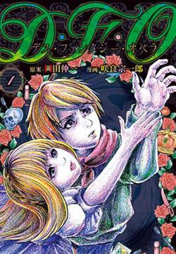 DFO死亡幻想歌剧的封面图