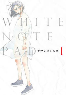 WHITE NOTE PAD的封面图