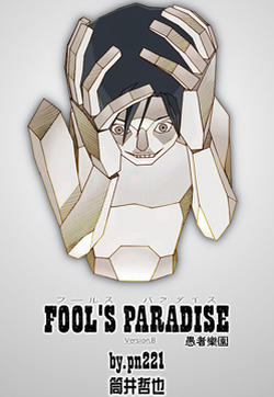 愚者乐园的封面图
